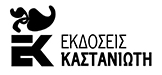 Ekdoseis Kastanioti
